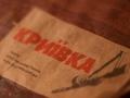Свято место. Фото читателей Корреспондент.net из культовых львовских ресторанов