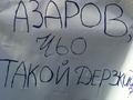 Азаров, чего такой дерзкий? Акция журналистов под зданием Кабмина