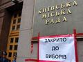 Закрыто до выборов. Киевляне пикетировали КГГА с требованием переизбрать мэра