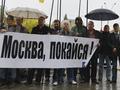 Москва, покайся: ВО Свобода потребовала от России наказать ''убийц украинских рыбаков''