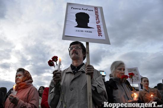 Безнаказанность убивает. В Киеве состоялся митинг по случаю 13 годовщины исчезновения Гонгадзе