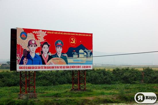 Вьетнамские будни