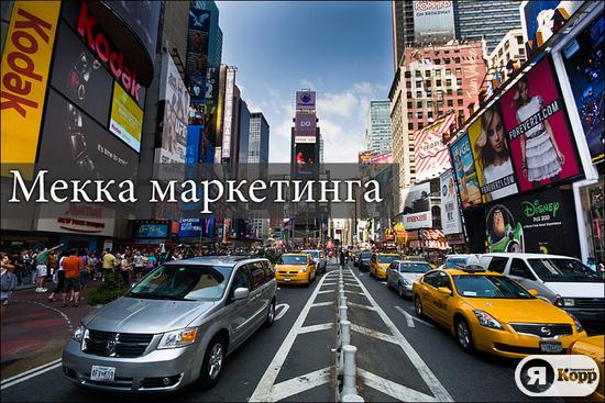 Мекки маркетинга: Times Square против Picadilly Circus